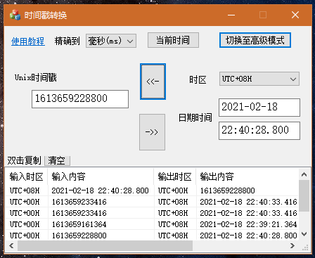 UTC时间时区转换工具下载